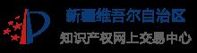 新疆知识产权公共服务平台-知产交易中心