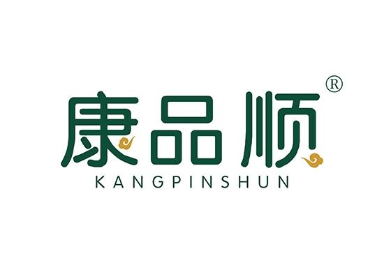 康品顺 KANGPINSHUN